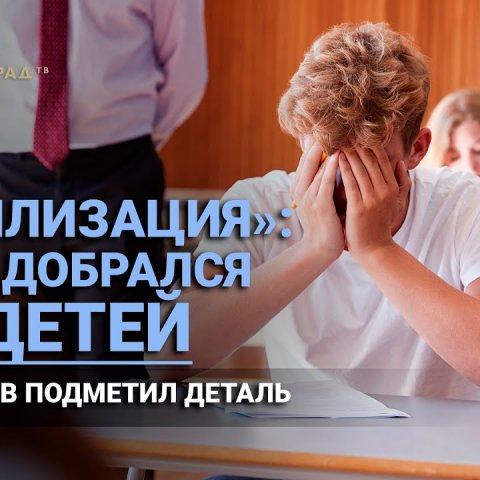 """""""Дебилизация"""": Греф добрался до детей. Михалков подметил деталь"""
