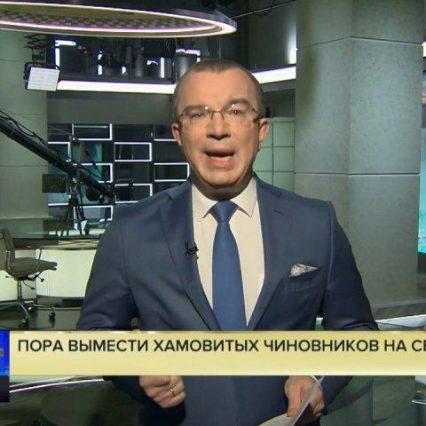 Юрий Пронько: Хамство чиновников не знает границ - пора выметать их на свалку истории