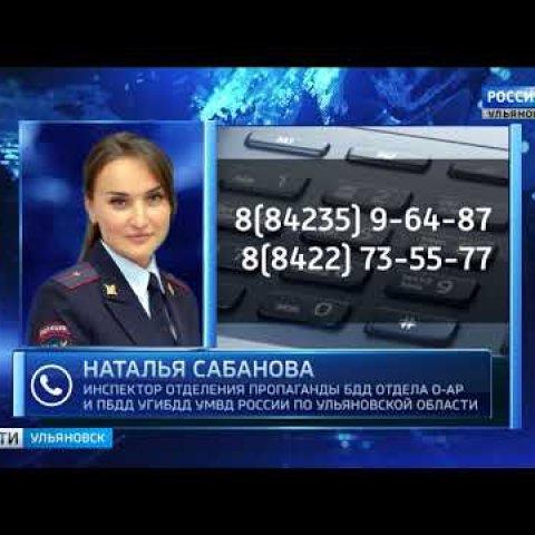 ГТРК Ульяновск 39 дорожно-транспортных происшествий новости сегодня