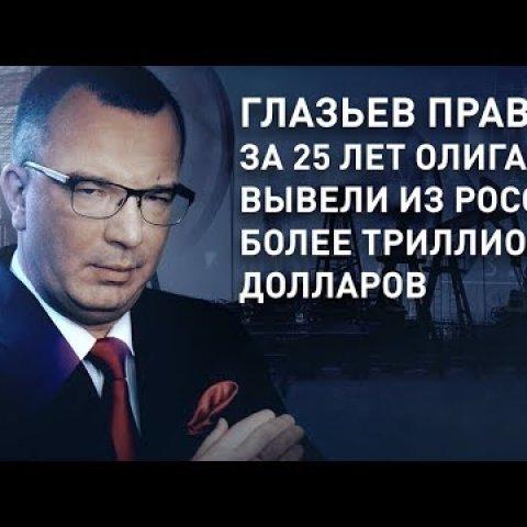 Будущее пенсий. За 25 лет олигархи вывели из России более триллиона долларов