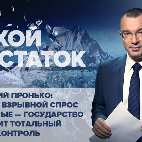 В России взрывной спрос на наличные: государство вводит тотальный контроль