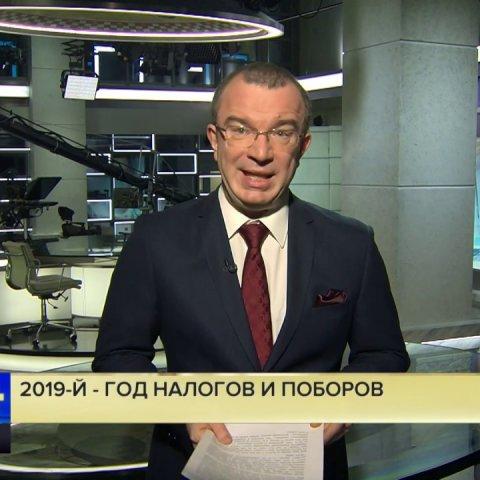 Оруэлл и Родари отдыхают: 2019-й – год налогов и поборов