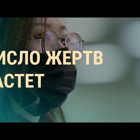 Китайский вирус становится опаснее I ВЕЧЕР I 28.01.20