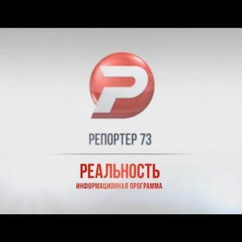 Ульяновск новости: РЕПОРТЁР73 15.01.19 смотреть онлайн