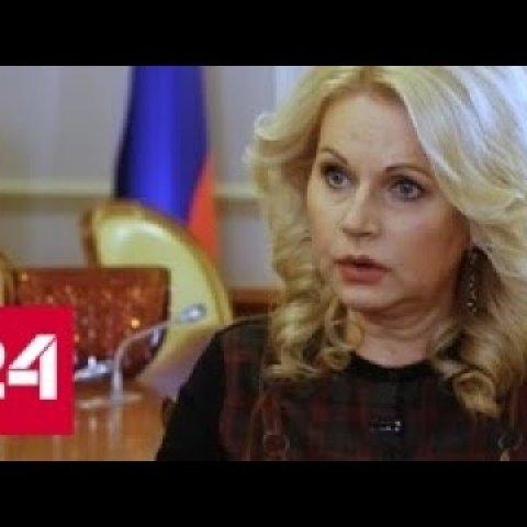 Татьяна Голикова рассказала об индексации пенсий - Россия 24