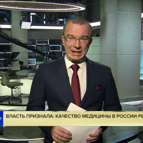 Юрий Пронько: Власть признала свою ужасную ошибку – качество медицины в России резко ухудшилось