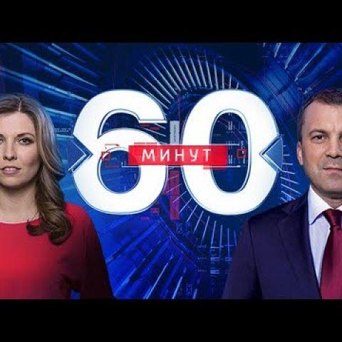 Опять про Украину. 60 минут по горячим следам выпуск от 12.02.2019