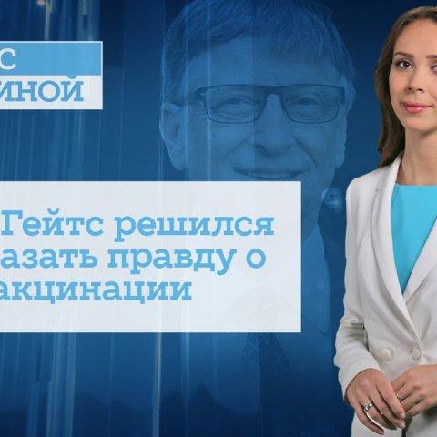 Билл Гейтс решился рассказать правду о вакцинации