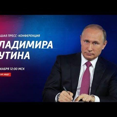Большая пресс-конференция Владимира Путина 2019. Полное видео