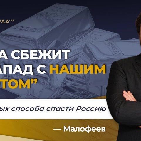 """""""Элита сбежит на Запад с нашим золотом». Три простых способа спасти Россию"""