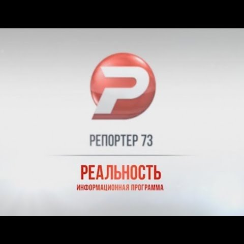 Ульяновск новости: РЕПОРТЁР73 21.12.18 смотреть онлайн