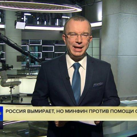 Юрий Пронько: Россия вымирает рекордными за 11 лет темпами, но Минфин против помощи семьям с детьми?