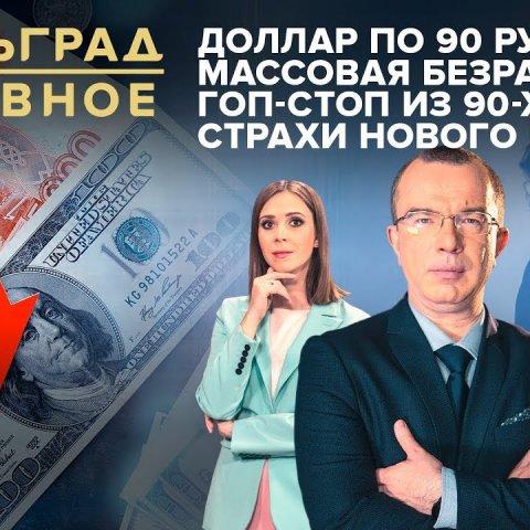 Доллар по 90 рублей, массовая безработица, гоп-стоп из 90-х: страхи нового кризиса