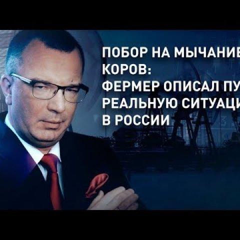 Побор на мычание коров: фермер описал Путину реальную ситуацию в России