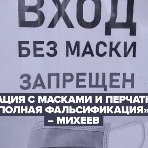 «Операция с масками и перчатками — полная фальсификация» — Михеев