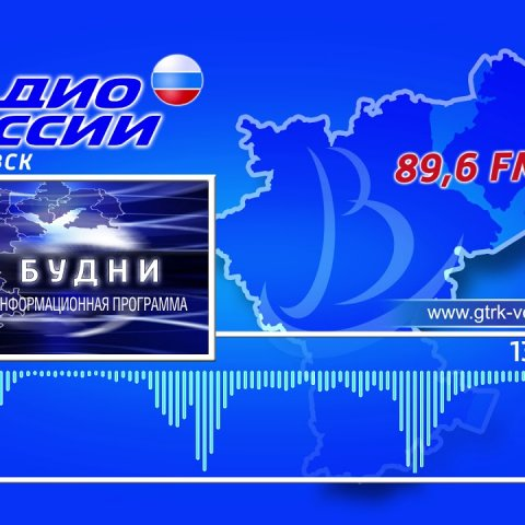 ГТРК Ульяновск Утренняя программа «Будни» - 15.01.19 новости сегодня