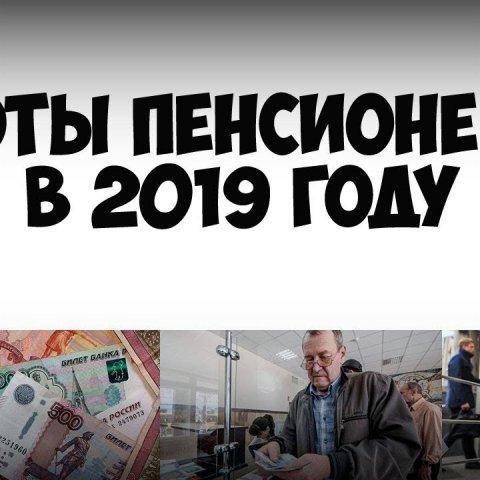 Льготы пенсионерам в 2019 году