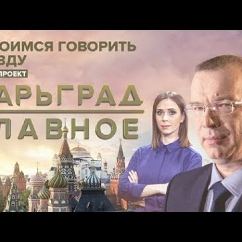 Юрий Пронько- Опасное решение – Минфин готов конфисковывать накопления граждан?