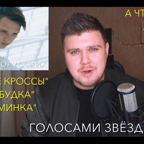 ТИМА БЕЛОРУССКИХ - (ГЛАВНЫЕ ХИТЫ ГОЛОСАМИ ЗВЁЗД)