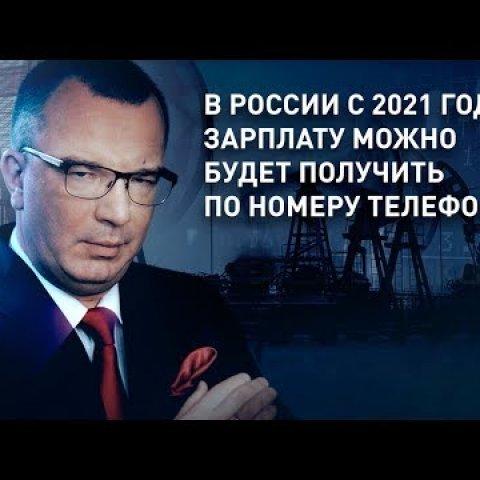 В России с 2021 года зарплату можно будет получить по номеру телефона