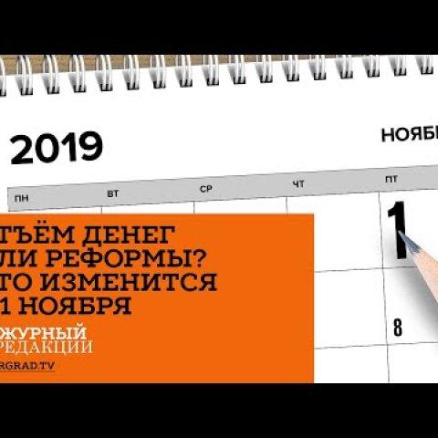 Отъем денег или реформы? Что изменилось для россиян с ноября 2019 г.