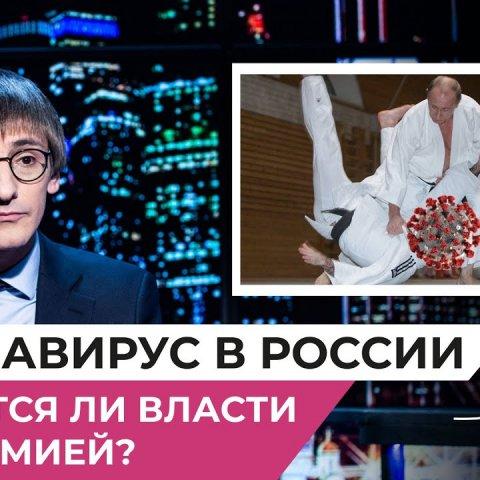 Коронавирус в России. Что ждать и что делать
