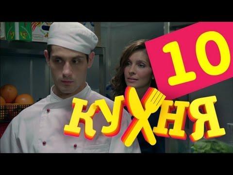 Сериал Кухня - 10 серия (1 сезон)