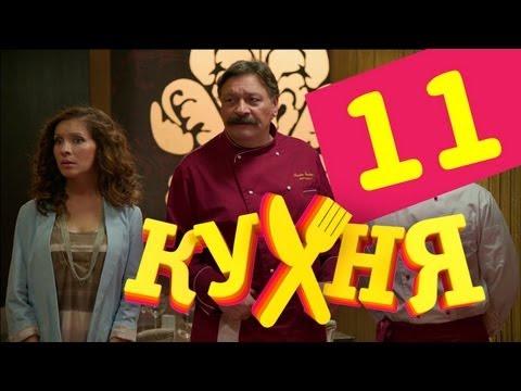 Сериал Кухня - 11 серия (1 сезон)