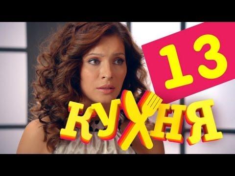 Сериал Кухня - 13 серия (1 сезон)