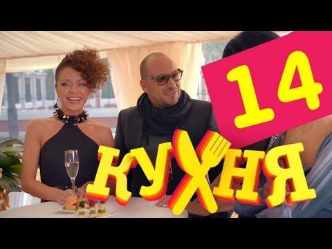 Сериал Кухня - 14 серия (1 сезон)