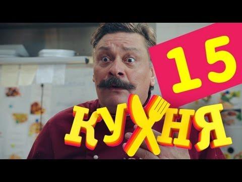 Сериал Кухня - 15 серия (1 сезон)