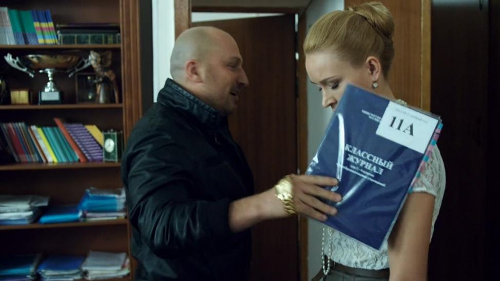 Сериал Физрук: Сука, журнал-то забыл
