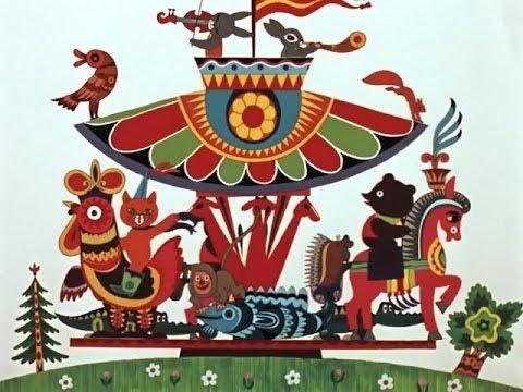 Мультфильм Весёлая карусель, серии мультфильма 21-27, 31, 32