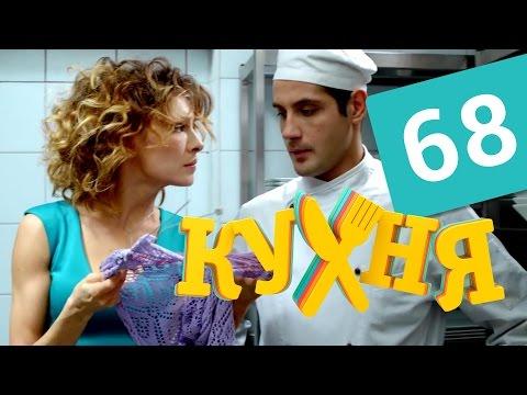 Кухня 4 сезон 8 серия (68 серия) HD