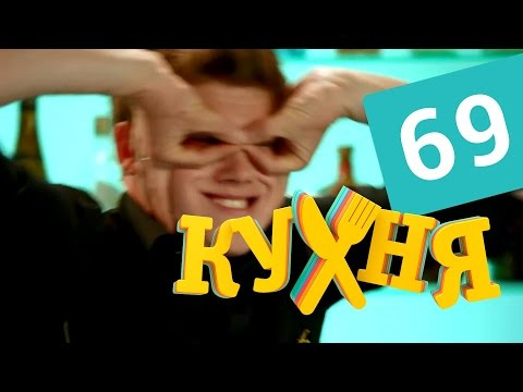 Кухня - 69 серия (4 сезон 9 серия) HD