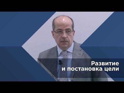 Игорь Манн №1 Развитие и постановка цели