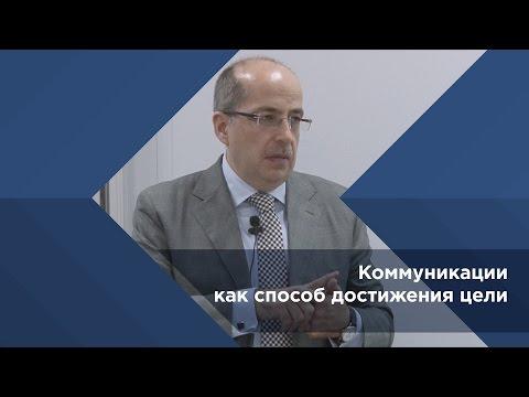 Игорь Манн №1 Коммуникации как способ достижения цели