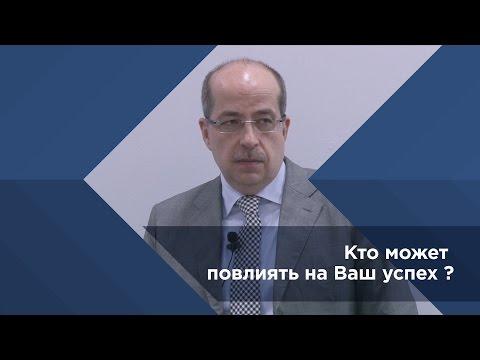 Игорь Манн №1 Кто может повлиять на Ваш успех