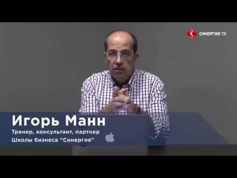Игорь Манн Три главных правила маркетинга