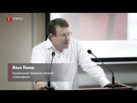 Илья Попов Как создать успешный проект