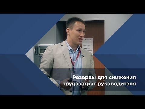 Павел Сивожелезов. Резервы для снижения трудозатрат руководителя Синергия