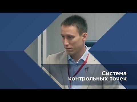 Павел Сивожелезов. Система контрольных точек Университет Синергия Школа Бизнеса