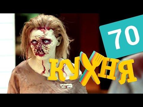Кухня - 70 серия (4 сезон 10 серия) HD