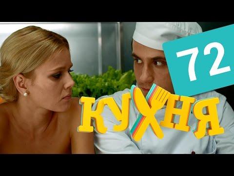 Кухня - 72 серия (4 сезон 12 серия) смотреть онлайн