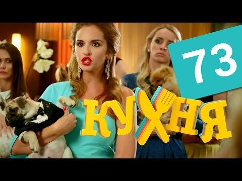 Кухня - 73 серия (4 сезон 13 серия) HD