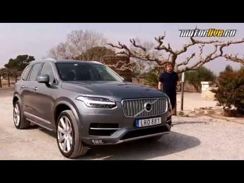 Тест-драйв Volvo XC90 2015