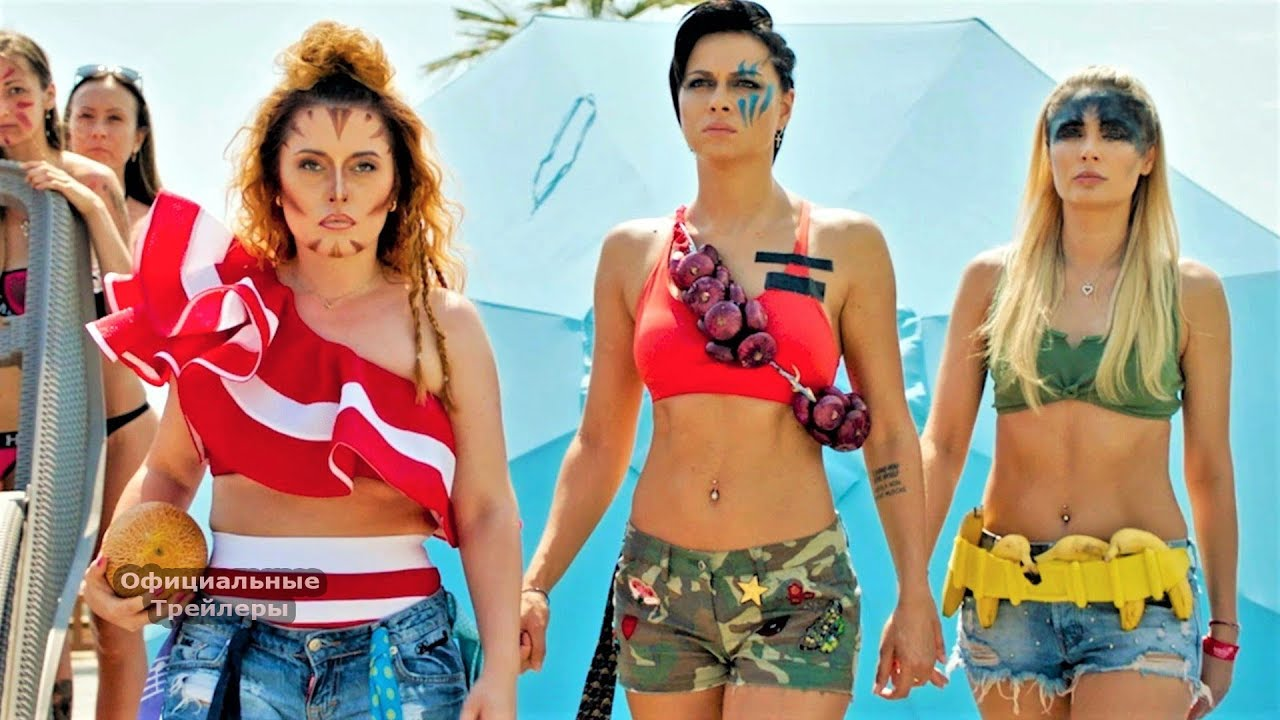 Женщины против мужчин: Крымские каникулы - Трейлер (2018) | MSOT